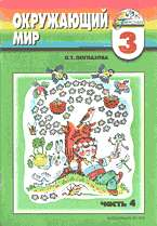 Окружающий мир. 3 кл.: Учебник-тетрадь: В 4 ч. Ч. 4