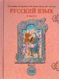 Русский язык. 6 кл.: Учебник /+618026/
