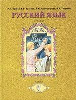 Русский язык. 7 кл.: Учебник