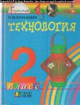 Технология. 2 кл.: Чудесная мастерская: Учебник /+612053/