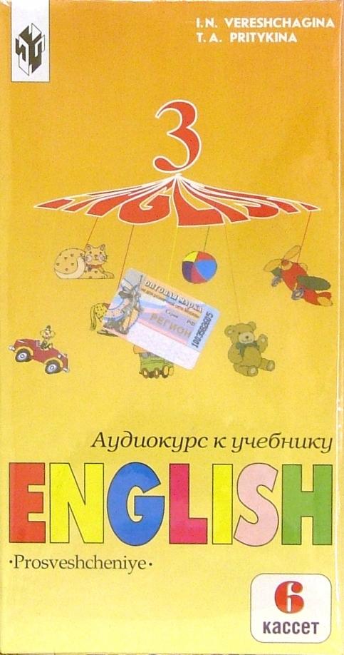 А/кассета: Английский язык (English). 3 кл. (3-й год обуч.)