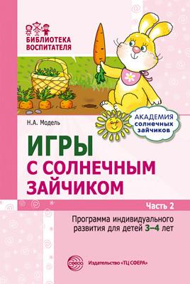 Игры с солнечным зайчиком: Программа индивидуального развития для детей 3-4 лет. Ч. 2