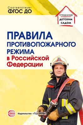 Правила противопожарного режима в Российской Федерации ФГОС ДО