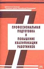 Профессиональная подготовка и повышение квалификации работников (б-ка журн.