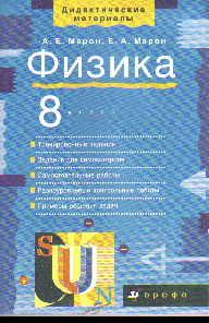Физика. 8 кл.: Учебно-метод. пособие /+593692/
