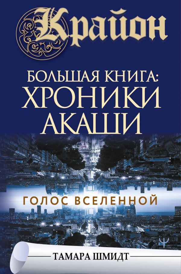 Крайон. Большая книга: Хроники Акаши. Голос Вселенной