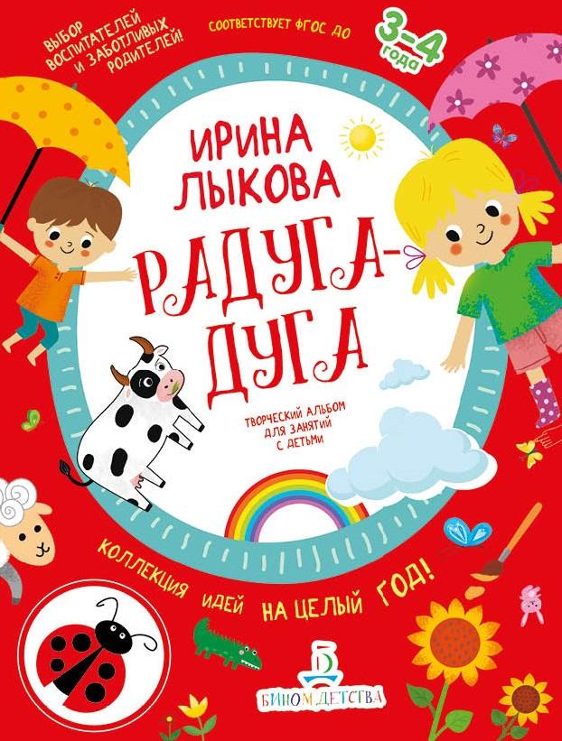 Радуга-дуга: Творческий альбом для занятий с детьми. 3-4 года