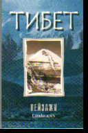 Набор открыток Тибет Пейзажи