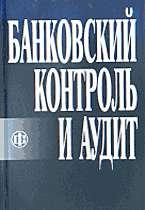 Банковский контроль и аудит: Учебное пособие