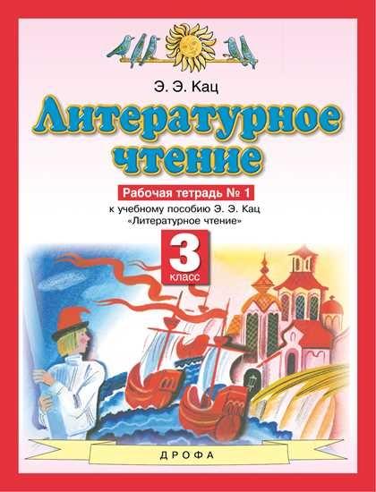 Литературное чтение. 3 кл.: Рабочая тетрадь № 1 ФГОС
