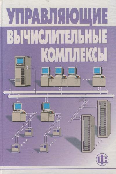 управляющие вычислительные комплексы прохоров егоров