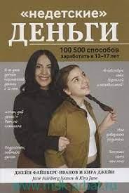 """""""Недетские"""" деньги: 100500 способов заработать в 12-17 лет"""