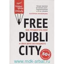 FreePublicity:как продвигать себя и свое дело без бюджета