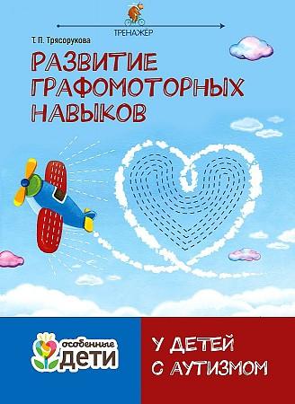 Развитие графомоторных навыков у детей с аутизмом: тренажер