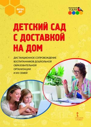 Детский сад с доставкой на дом: Дистанционное сопровождение воспитанников ДОО и их семей