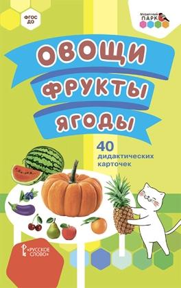 Овощи. Фрукты. Ягоды: 40 дидактических карточек