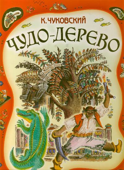 Чудо-дерево: Сказки, стихи
