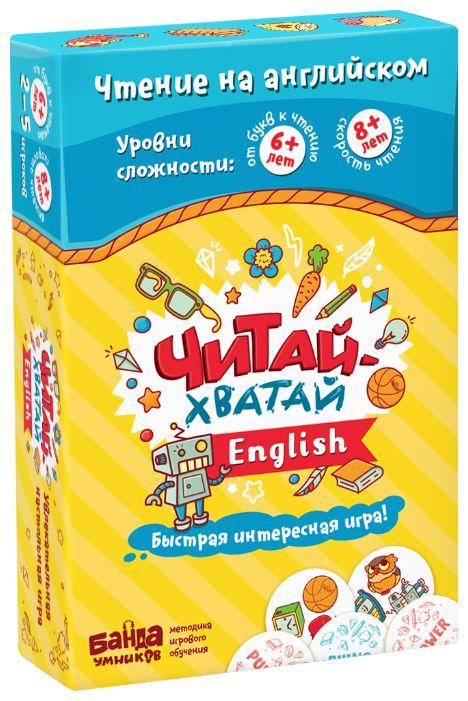 Игра Настольная Читай-Хватай English