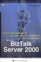 Интеграция приложений для электронной коммерции (+СD)...BizTalk Server 2000