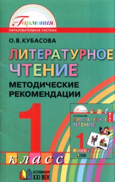 Литературное чтение. 1 кл.: Методич. рекомендации к учеб (ФГОС) /+665176/
