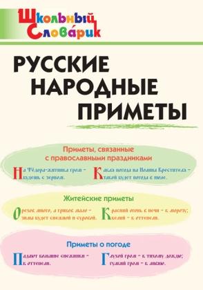 Русские народные приметы