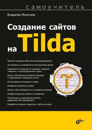 Создание сайтов на Tilda. Самоучитель