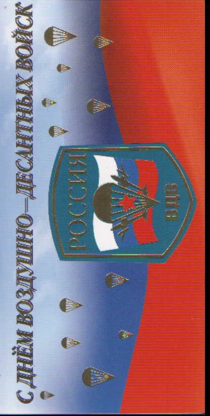 Открытка 0240.018 С Днем воздушно-десантных войск