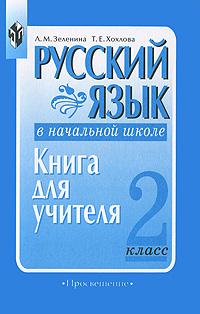 Русский язык в начальной школе. 2 кл.: Книга для учителя