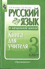 Русский язык в начальной школе. 3 кл.: Книга для учителя