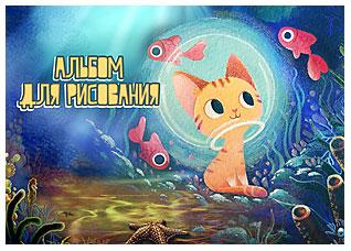 Альбом д/рис 12л Кот в подводном мире