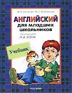 Английский для младших школьников: Учебник.Ч.1