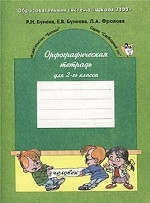 """Русский язык. 2 кл.: Орфографическая тетрадь к учеб. """"Русский яз."""""""