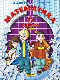 Математика. 6 кл.: Учебник: В 3 ч. Ч. 3