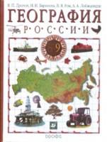 География России. 8-9 кл.: Учебник. 9 кл.: В 2 кн. Кн. 2: Хоз. и ге/+681397