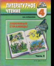 Литературное чтение. Любимые страницы. 4 кл.: Учебник: В 4 ч. Ч. 2