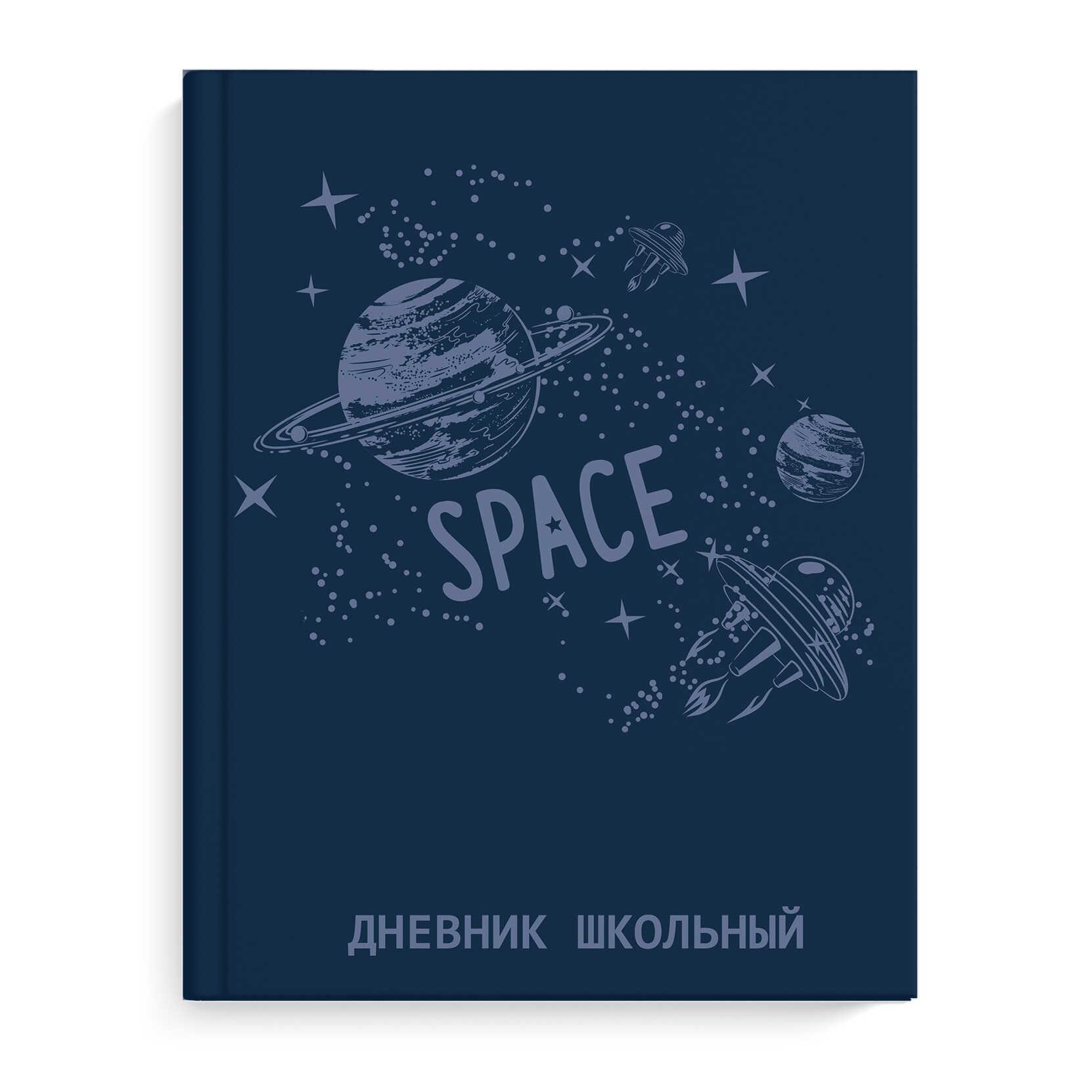 Дневник ст кл Космос