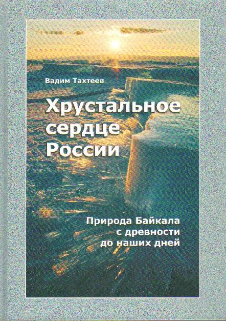 Хрустальное сердце России. Природа Байкала с древности до наших дней