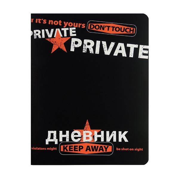 Дневник ст кл BV Keep away. Private