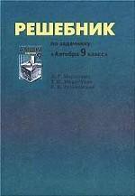 Алгебра. 7 кл.: Решебник по задачнику А.Г. Мордковича