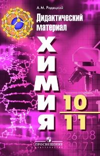 Химия. 10-11 кл.: Дидактический материал: Пособие для учителя