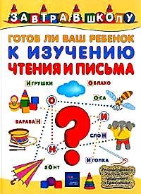 Готов ли ваш ребенок к изучению чтения и письма? (Завтра в школу)