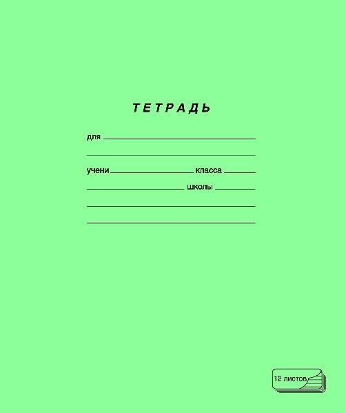 Тетрадь 12л клетка (зеленка)