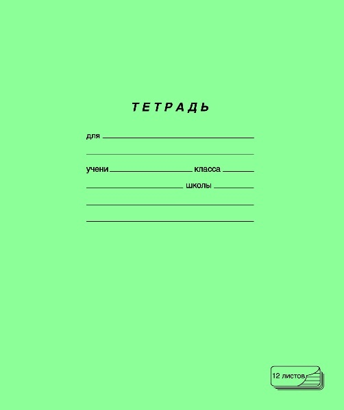 Тетрадь 12л линейка (зеленка)