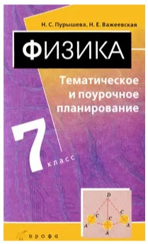 Физика. 7 кл.: Тематическое и поурочное планирование