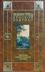 Критика первой четверти XIX века (Библиотека русской критики)