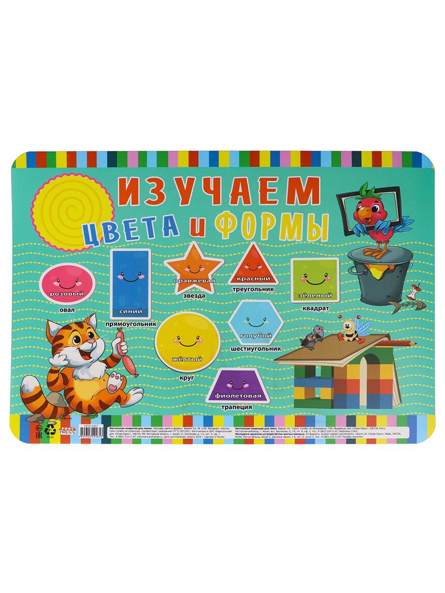 Коврик настольный детский А3 Изучаем цвета и формы