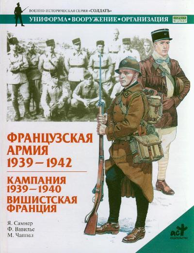 Французская армия. 1939-1942: Кампания 1939-1940