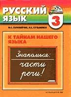 Русский язык. 3 кл.: К тайнам нашего языка: Учебник