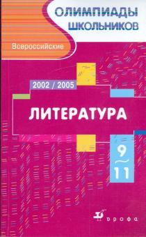 Московские областные олимпиады школьников по литературе 9-11 кл.: Сборник