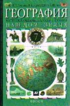 География. 7 кл. Наш дом - Земля: Учебник /+625853/